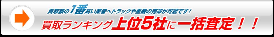 買取ランキング上位5社に一括査定!!